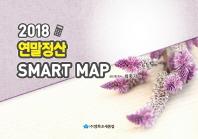 연말정산 SMART MAP(2018)