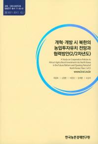 개혁 개방 시 북한의 농업투자유치 전망과 협력방안(2/2차년도)