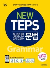 New TEPS 입문편 실전 250+ 문법