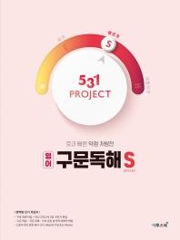 531 Project(프로젝트) 고등 영어 구문독해 S(2021)