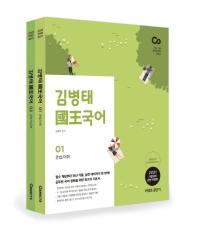 커넥츠 공단기 김병태 국왕국어 세트(2021)