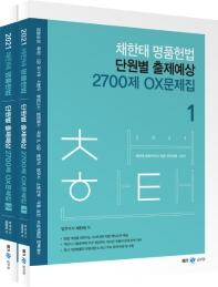 채한태 명품헌법 단원별 출제예상 2700제 OX문제집 세트