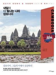 내일이 더 빛나는 나라 캄보디아