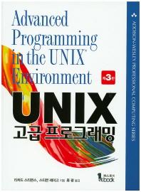 UNIX 고급 프로그래밍