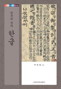 한국의 문자 한글