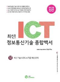 최신! ICT 정보통신기술 종합백서. 6: 최신 기술 트렌드&적중 예상 문제(2017)