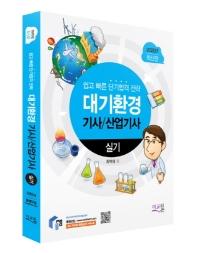 대기환경기사 산업기사 실기(2020)