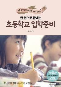 한 권으로 끝내는 초등학교 입학 준비(2018)