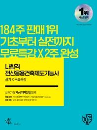 나합격 전산응용건축제도기능사 실기+무료동영상(2021)