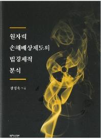 원자력 손해배상제도의 법경제적 분석