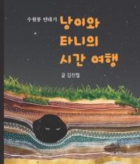 수월봉 연대기 낭이와 타니의 시간 여행