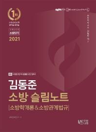 김동준 소방 슬림노트 소방학개론&소방관계법규(2021)