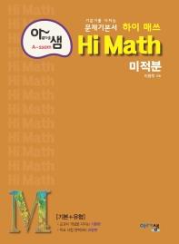 아름다운 샘 Hi Math 고등 미적분(2021)