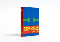 COLLECT 1: 철인28호