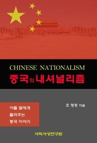 중국의 내셔널리즘