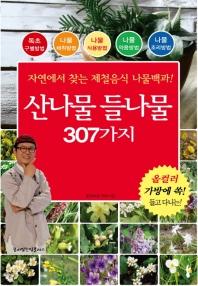 산나물 들나물 307가지