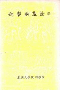 한글대장경 282 사전부22 어제비장전2 (御製秘藏詮2)