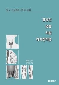 알고 진료받는 외과 질환   갑상선  유방  치질  하지정맥류 (컬러판)