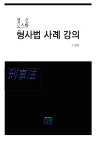 정선 로스쿨 형사법 사례 강의