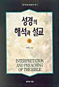 성경의 해석과 설교(상)