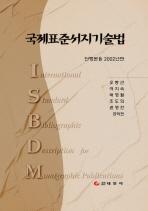 국제표준서지기술법