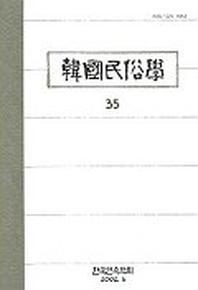 한국민속학 35