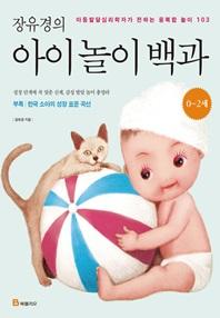 장유경의 아이 놀이 백과(0~2세)
