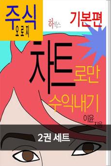 주식 오로지 차트로만 수익내기 2권 세트