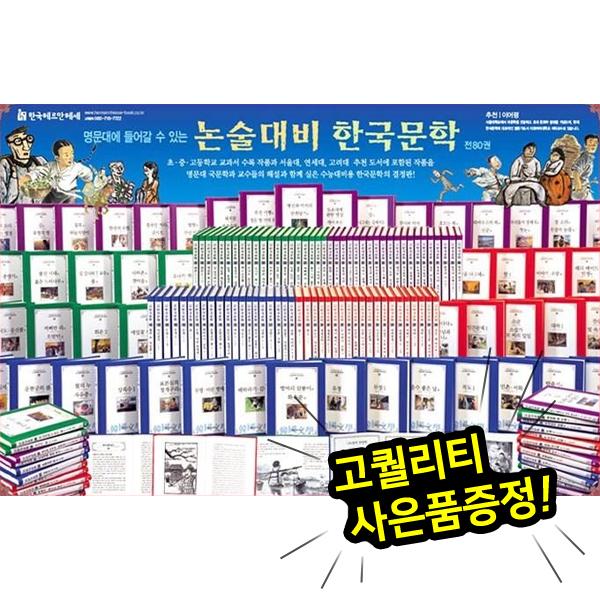 한국헤르만헤세 - 논술대비한국문학 (전80권) | 권당2475원 | 명문대에갈수있는한국문학 | 최고의문학전집
