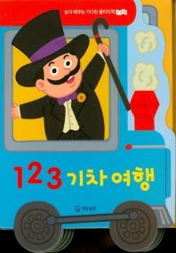 123 기차 여행