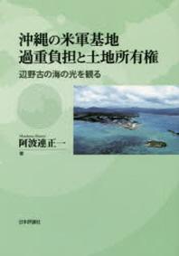 沖繩の米軍基地過重負擔と土地所有權 邊野古の海の光を觀る