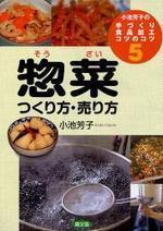 小池芳子の手づくり食品加工コツのコツ 5