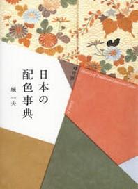 時代別日本の配色事典