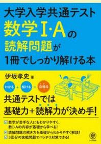 大學入學共通テスト數學1.Aの讀解問題が1冊でしっかり解ける本