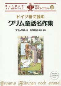 ドイツ語で讀むグリム童話名作集
