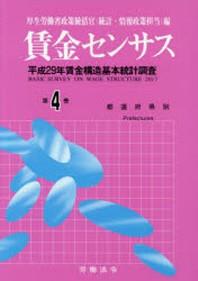 賃金センサス 平成30年版第4卷