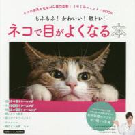 ネコで目がよくなる本 もふもふ!かわいい!眼トレ! ネコの寫眞を見ながら視力改善!1日1分ニャントレBOOK