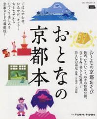おとなの京都本 [2019]