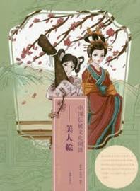 中國傳統文化圖譜-美人繪 中國語.日本語の對譯 ピンイン付 中國畵塗り繪