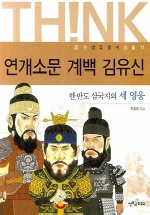 연개소문 계백 김유신