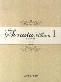 뉴 소나타 앨범. 1