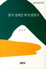 한국 장애인 복지 발달사