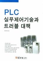 PLC 실무제어기술과 트러블 대책