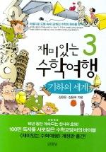 재미있는 수학여행. 3: 기하의 세계