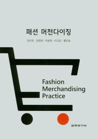 패션 머천다이징