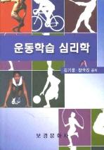 운동학습심리학