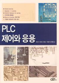 PLC 제어와 응용
