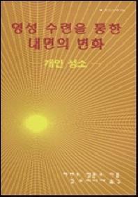 영성 수련을 통한 내면의 변화(분도소책 64)