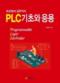 PLC 기초와 응용