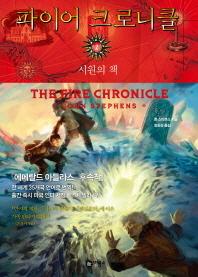 시원의 책. 2: 파이어 크로니클